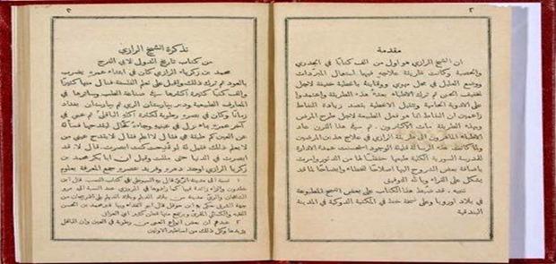 PKS Yogya Gelar Lomba Baca Kitab Kuning